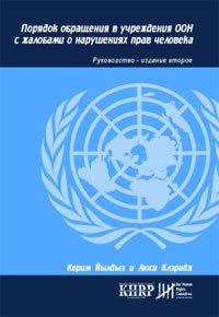 Taking Human Rights Complaints to UN Mechanisms: A Manual (Russian language 2nd edition)